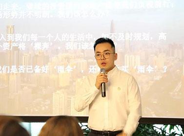 欧笙海外资产配置&税务规划全球巡展北京站圆满落幕