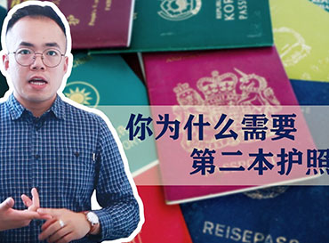 为什么你需要第二本护照?如何选择第二本护照?