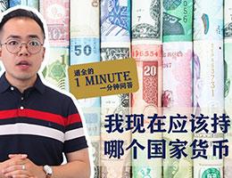 经济不稳的背景下应该持有哪个国家的货币才保险?