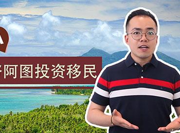 瓦努阿图是个怎样的国家?申请护照的条件有哪些?