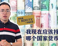 经济不稳,你应该持有哪个国家的货币才保险?