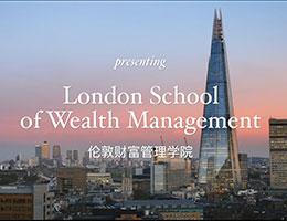 伦敦财富管理学院项目荣获商业管理协会(ABE)的官方认证