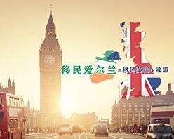英国脱欧,会影响英爱两国互通身份吗?今天来全面解析爱尔兰移民