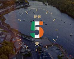 欧笙独家项目名额稀缺,爱尔兰签约倒计时仅剩5天!
