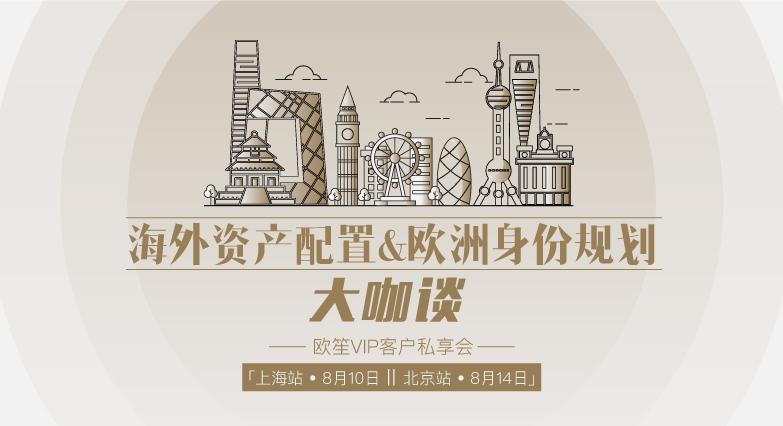 8月10日上海 & 8月14日北京 欧笙VIP客户私享会