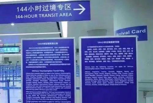 外国人过境免签政策进一步放宽02