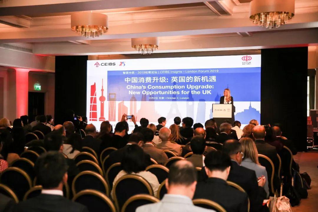 """""""智荟中欧""""2019伦敦论坛举办:中国社会消费升级,中英合作新机遇来了?"""